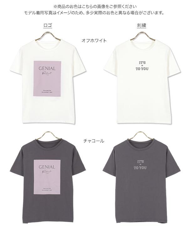 選べる2タイプ ロゴTシャツ [C5431]