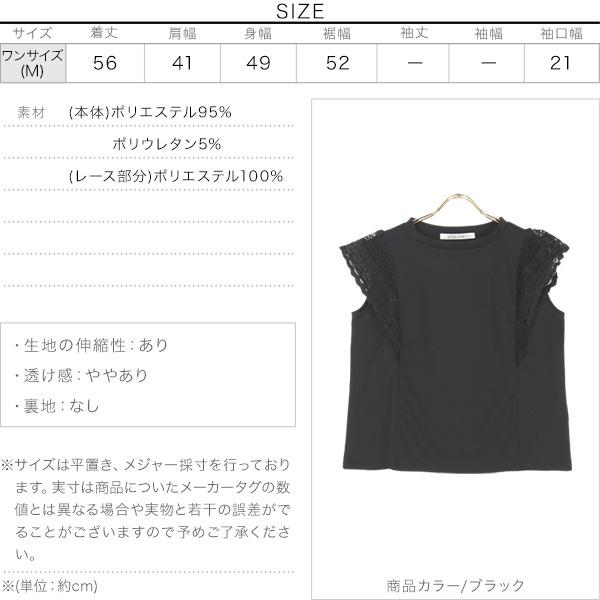 袖レースポンチトップス [C5435]のサイズ表