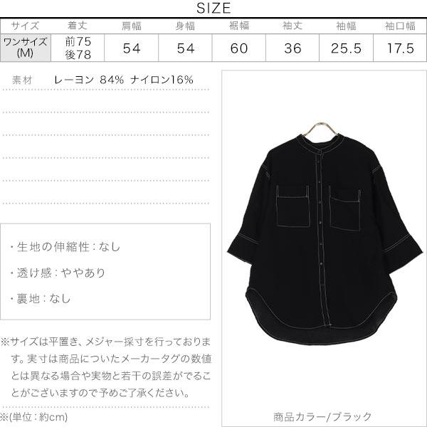 配色ステッチ半袖シャツ [C5448]のサイズ表