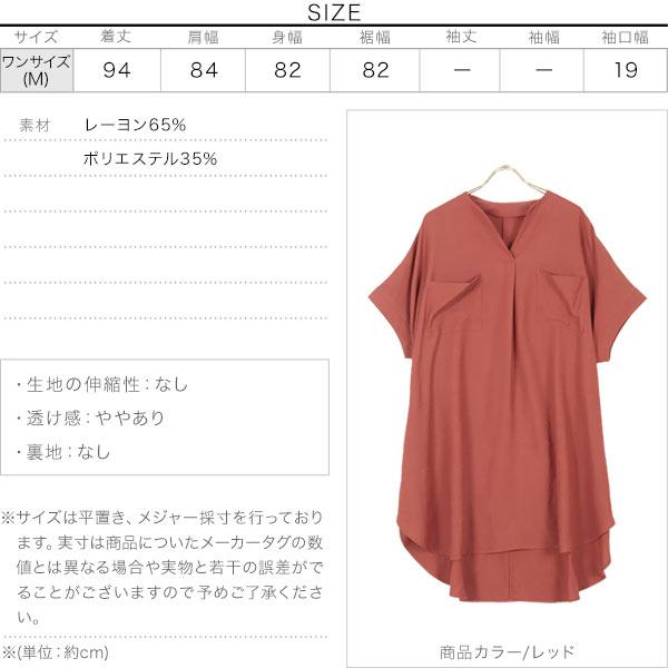 ビッグポケットゆるチュニックシャツ [C5451]のサイズ表