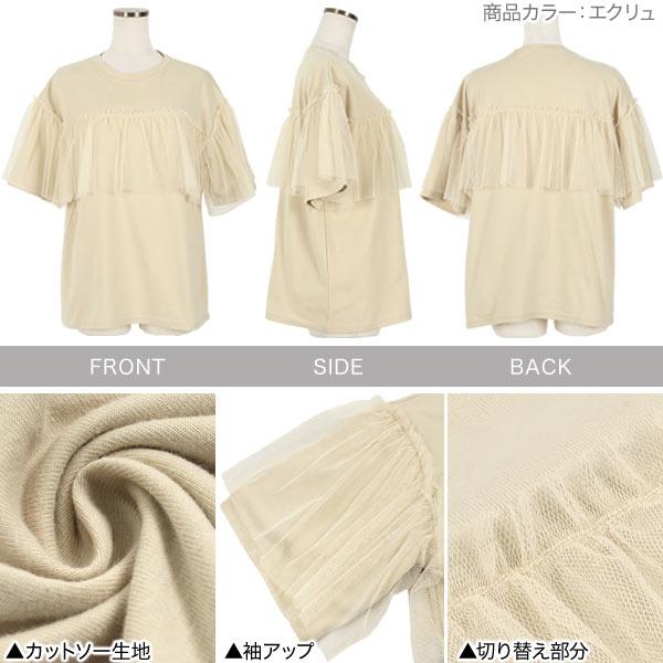 ≪トップス全品送料無料!5/17(月)朝11:59まで≫胸元チュールTシャツ [C5452]