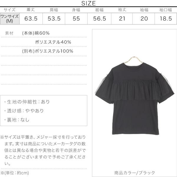 ≪トップス全品送料無料!5/17(月)朝11:59まで≫胸元チュールTシャツ [C5452]のサイズ表