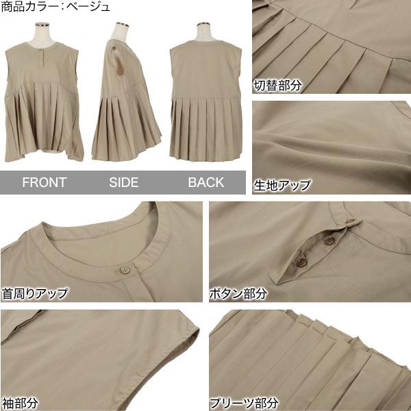 プリーツ切替バンドカラーシャツ [C5477]