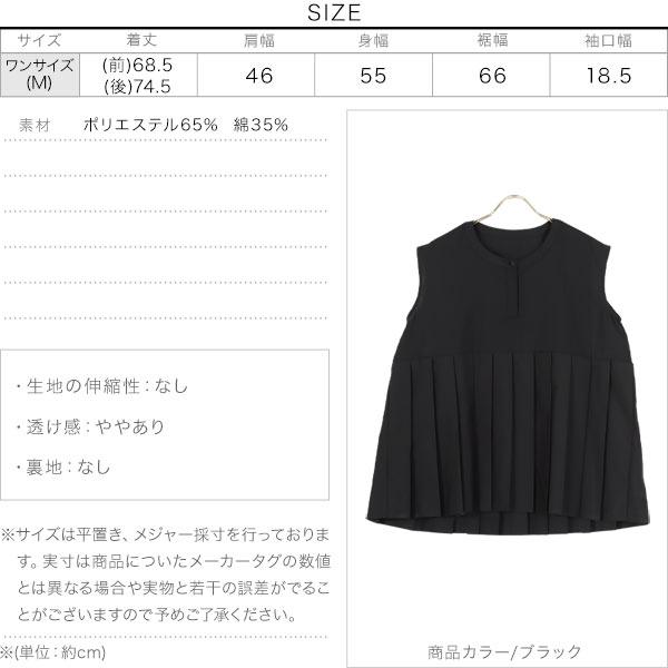 プリーツ切替バンドカラーシャツ [C5477]のサイズ表