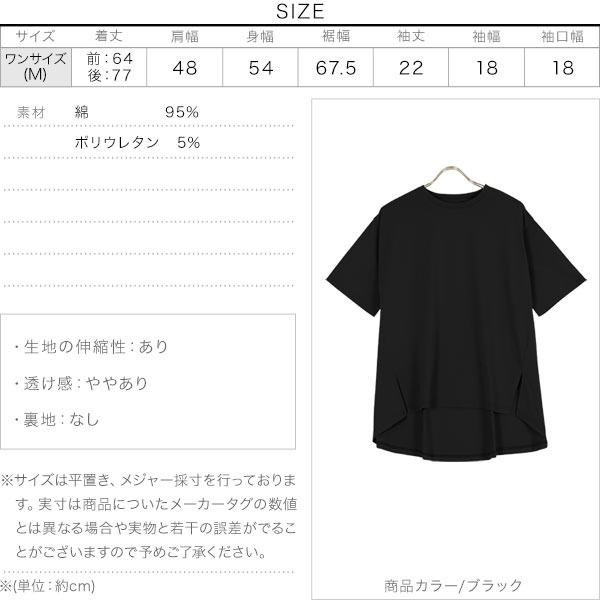 シルケットフレアTシャツ [C5485]のサイズ表
