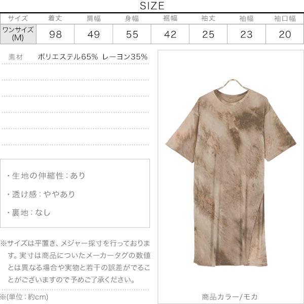 タイダイスリット入りチュニックTシャツ [C5495]のサイズ表