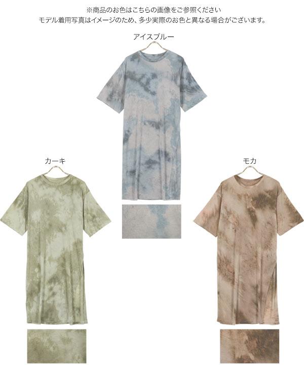 タイダイスリット入りチュニックTシャツ [C5495]