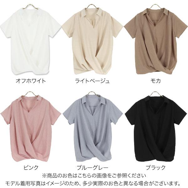 ゆったりカシュクールシャツ [C5505]