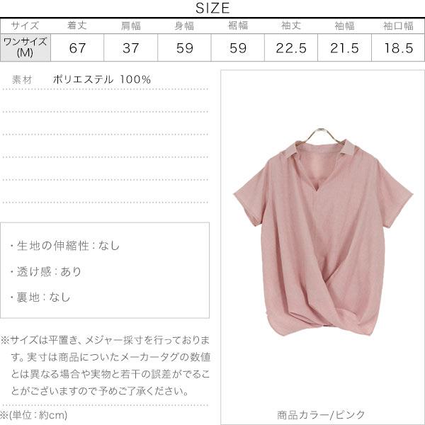 ゆったりカシュクールシャツ [C5505]のサイズ表