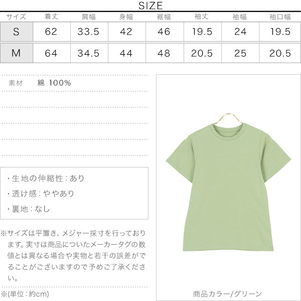 コットンベーシックTシャツ [C5525]のサイズ表