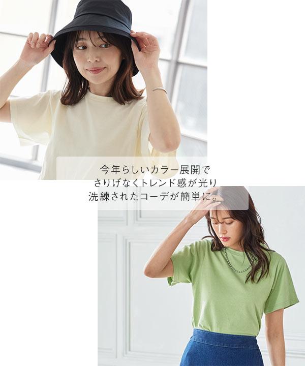コットンベーシックTシャツ [C5525]