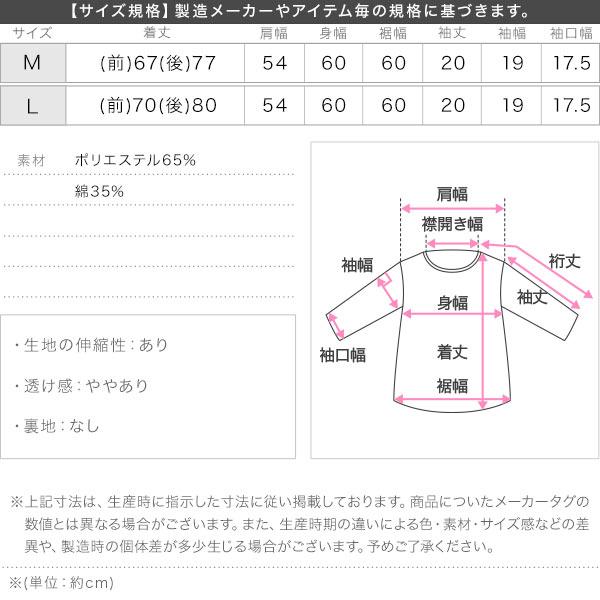 ≪セール≫ラウンドヘムビッグチュニックTシャツ [C5533]のサイズ表
