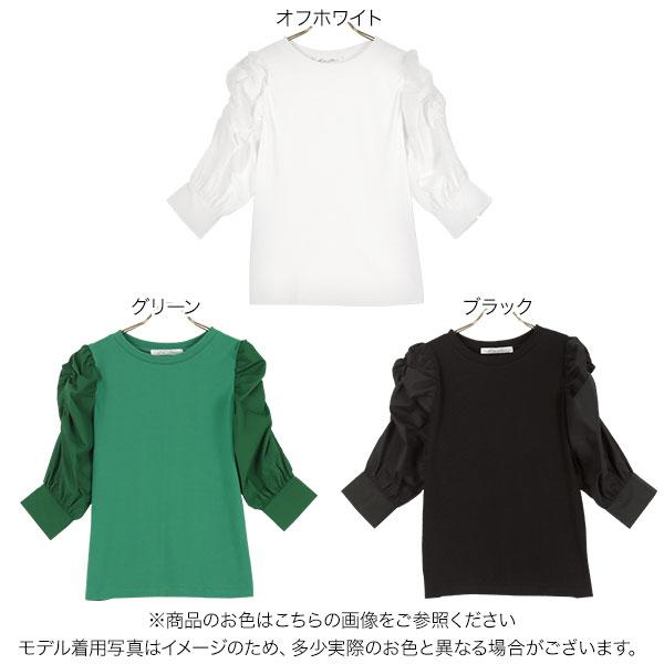 袖切り替えパワショルプルオーバー [C5536]