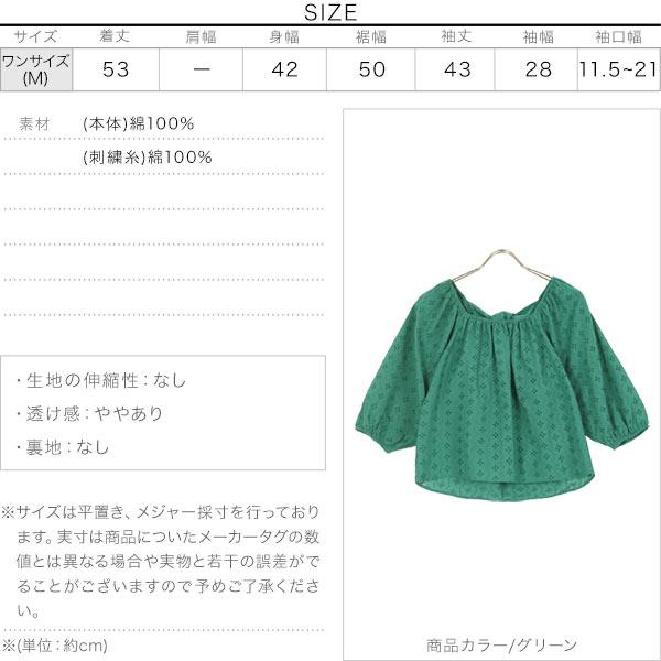 2way 刺繍レースリボンブラウス [C5537]のサイズ表