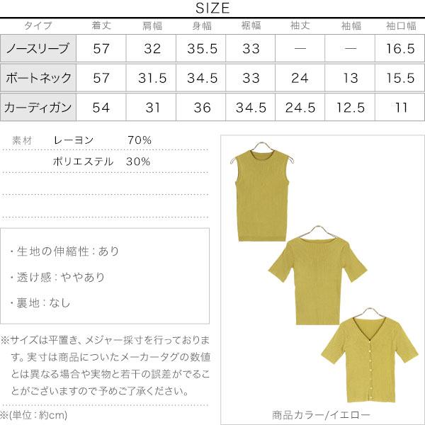 [選べる3タイプ] 太リブニットトップス [C5550]のサイズ表