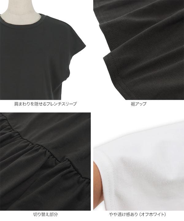 ティアード半袖カットソー [C5554]