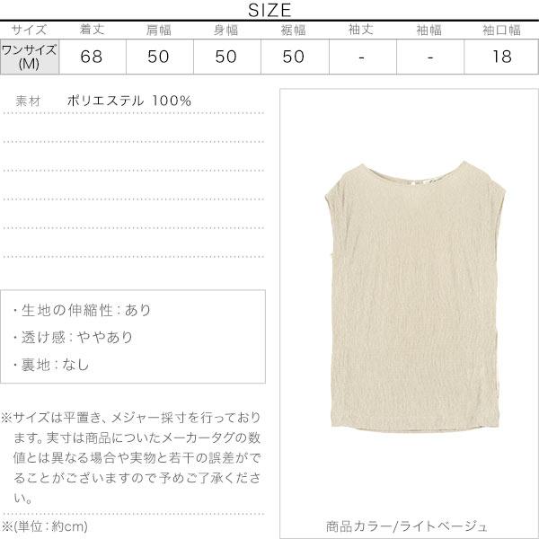 ≪セール≫楊柳カットソースリーブレストップス [C5559]のサイズ表