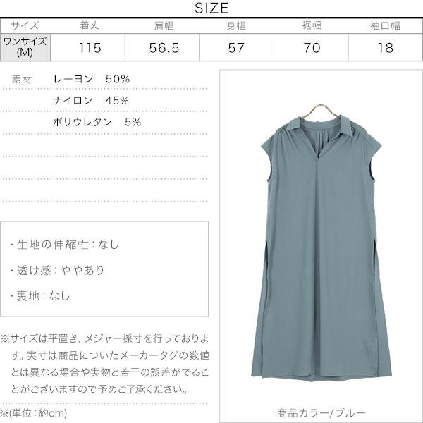 [ 近藤千尋さんコラボ ]サイドスリットロングトップス [C5580]のサイズ表
