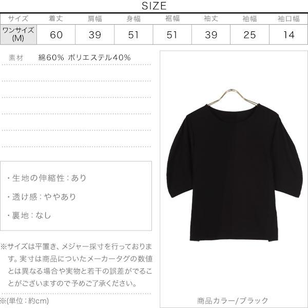 変形スリーブTシャツ [C5582]のサイズ表