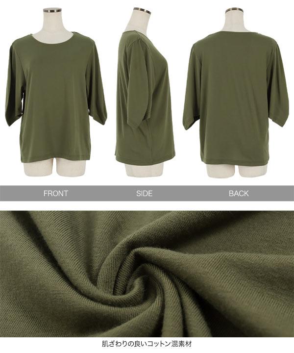 変形スリーブTシャツ [C5582]