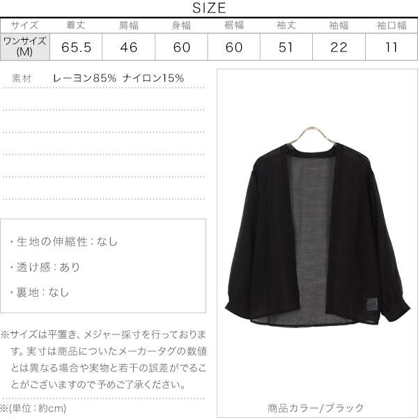 ≪アウター&ブーツ ポイント10倍!!≫シアー楊柳カーディガン [C5586]のサイズ表