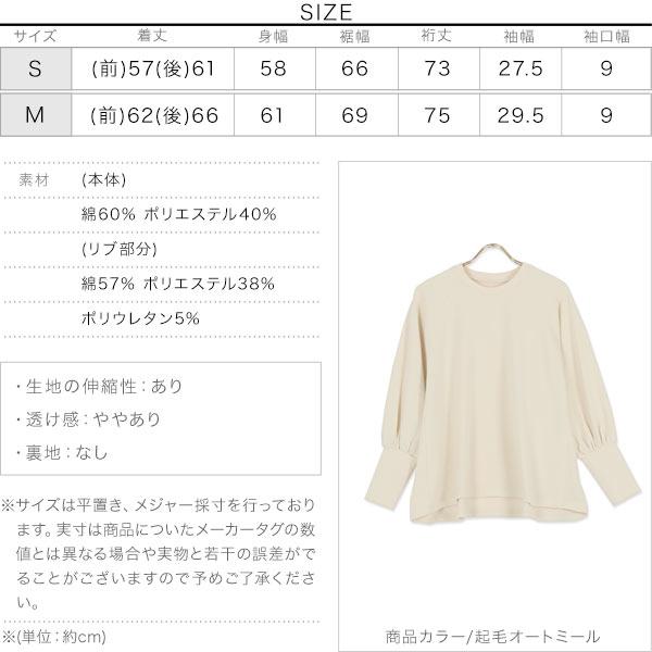 [ 田中亜希子さんコラボ ]フレアスウェットプルオーバー [C5597]のサイズ表