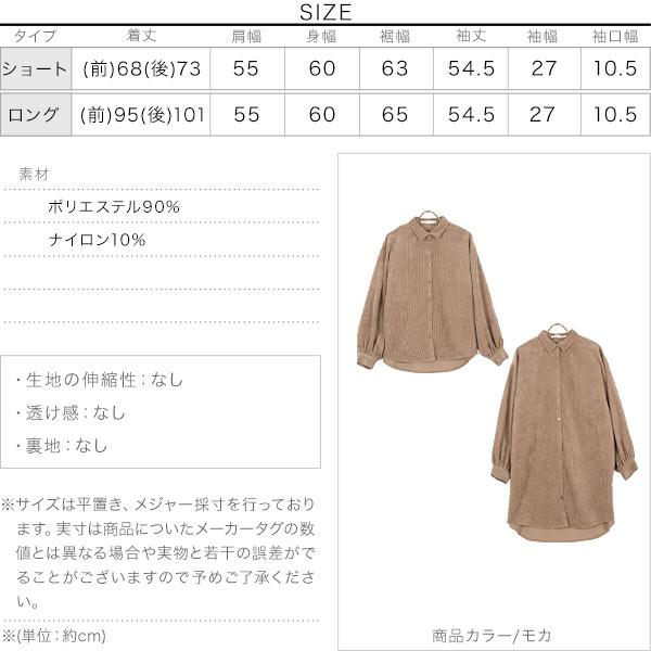 [選べる2丈]コーデュロイシャツ [C5629]のサイズ表