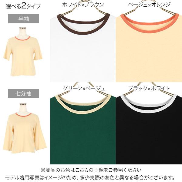 選べる袖丈配色リンガーTシャツ [C5632]