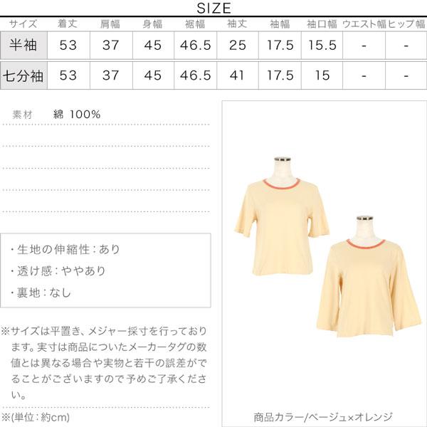 選べる袖丈配色リンガーTシャツ [C5632]のサイズ表