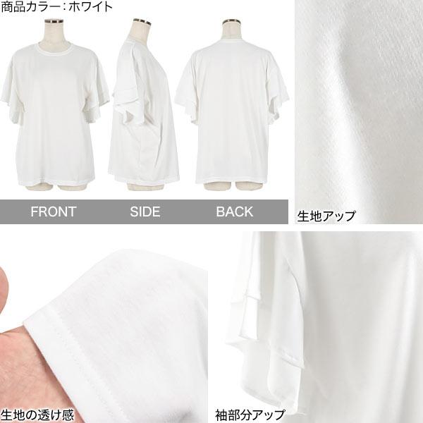 フレアスリーブクルーネックTシャツ [C5633]