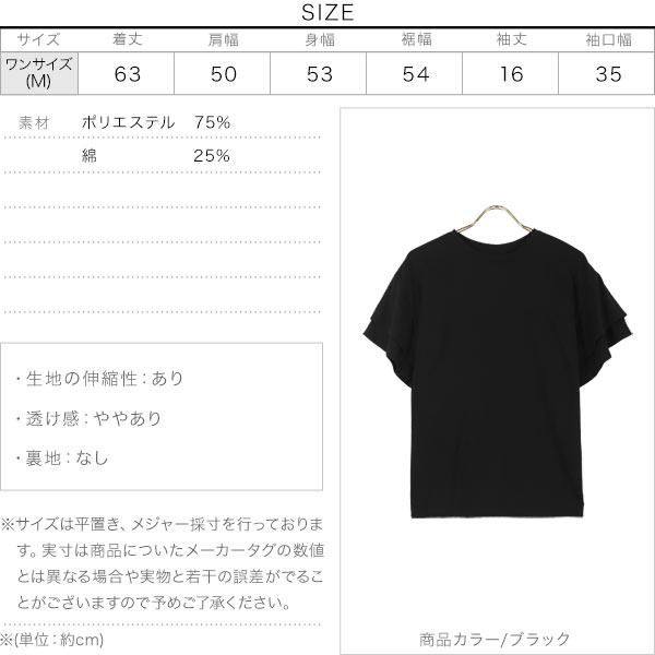 フレアスリーブクルーネックTシャツ [C5633]のサイズ表