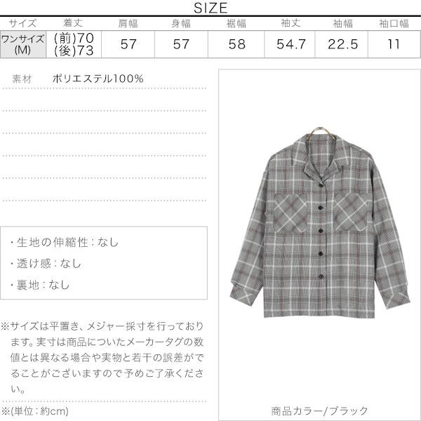 チェック柄ジャケットシャツ [C5645]のサイズ表