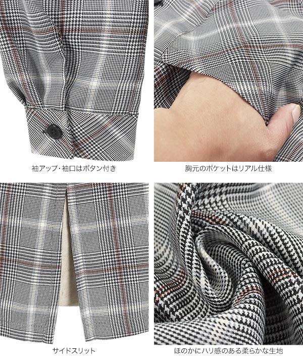 チェック柄ジャケットシャツ [C5645]