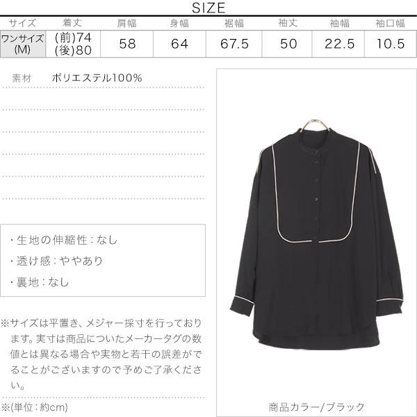 パイピング切替シャツ [C5646]のサイズ表