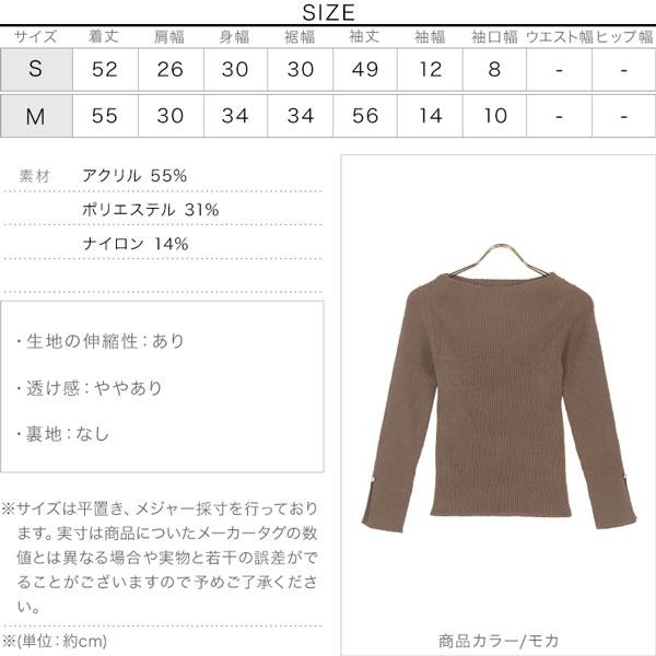 [ 田中亜希子さんコラボ ]袖スリットリブニット [C5654]のサイズ表