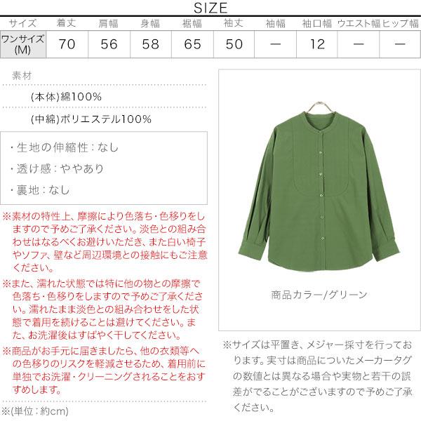 キルティングブザムシャツ [C5665]のサイズ表