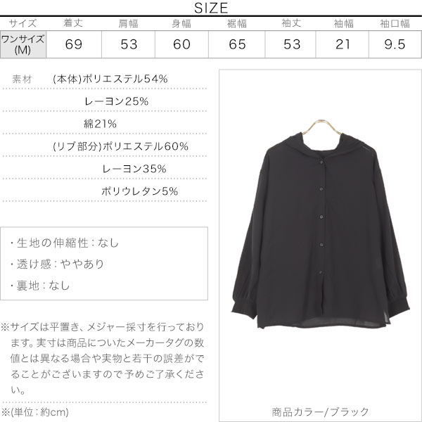 シアーフーディシャツ [C5670]のサイズ表