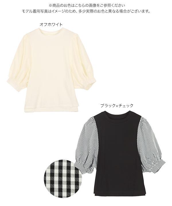 袖切替えボリュームスリーブトップス [C5696]