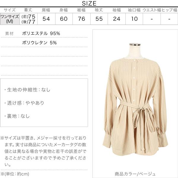 [ いーちゃんコラボ ] ウエストリボン付ストライプシャツ [C5720]のサイズ表
