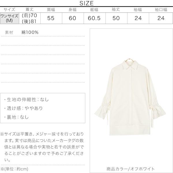 [ eriさんコラボ ] キャンディースリーブビッグシルエットシャツ [C5741]のサイズ表