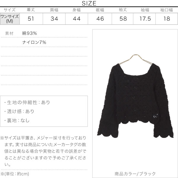 かぎ針編み長袖プルオーバー [C5779]のサイズ表