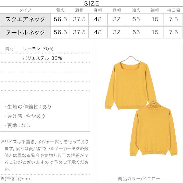 選べる2タイプ カラーニットトップス [C5783]のサイズ表