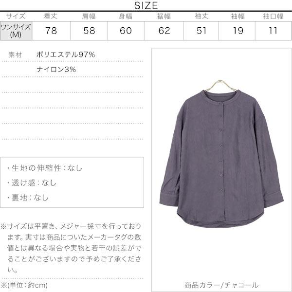 バックフリルバンドカラーシャツ [C5793]のサイズ表
