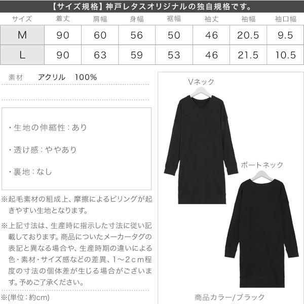 ニットソードルマンワンピース [E1411]のサイズ表