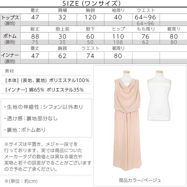 シフォンガウチョオールインワン [E1490]のサイズ表