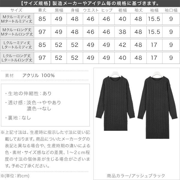 総ケーブル編みニットワンピース [E1536]のサイズ表