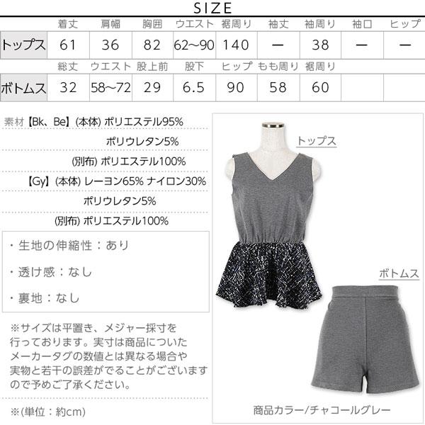 裾フリルツイードトップスセットアップ [E1610]のサイズ表