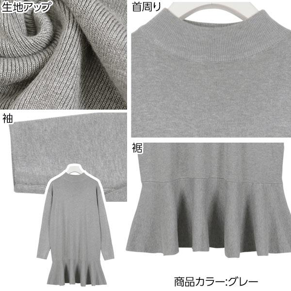 裾フリルデザイン☆プチハイネックニットワンピース [E1622]
