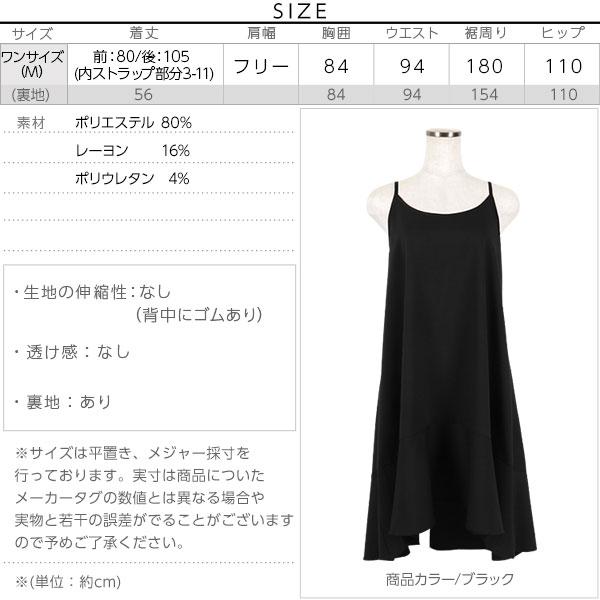 イレギュラーヘムdesign☆キャミソールワンピース [E1633]のサイズ表