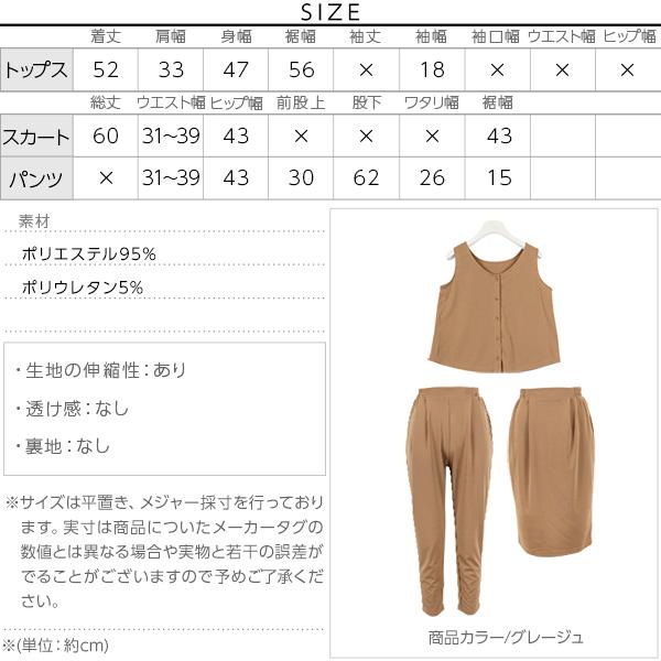 ブラウス&テーパードパンツ&膝丈タイトスカート3点セットアップ [E1705]のサイズ表